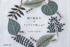 [ BOOK DETAIL ] Language: in Japanese Condition: Brand New Pages: 112 pages Author: Yumiko Higuchi Date of Publication: 2016/10 *This book has patterns inside, inseparable from the book. *The book will be released after October 24, 2016.  [SHIPPING INFORMATION] Ship Worldwide from JAPAN.  The item will be shipped by Regular AIRMAIL. Please allow 1 - 2 weeks for delivery. IMPORTANT: Please note that it has no insurance and tracking number.  [OTHER SHIPPING OPTIONS] If you would like to…