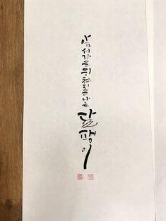 여유있는 주말 되세요~~ #캘리그라피 #붓글씨 #손글씨 #캘리그라피문구 #좋은글 #달팽이 Korean Fonts, Chinese Calligraphy, Diy And Crafts, Typography, Mindfulness, Clip Art, Board, Inspiration, Letterpress