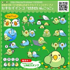 In LINE stamp, I've released a cute and simple budgerigar stamp! It is a sticker of cute budgerigar.(a budgerigar of all kinds.)to Bird&parakeet enthusiast, the woman.It is a simple design that can be used in day-to-day. http://mameluriha.tumblr.com/post/107561711668/line