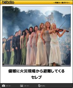 Celebrities evacuate gracefully from fire Funny Photos, Laughter, Singer, Culture, Manga, Humor, Celebrities, Memes, Fire