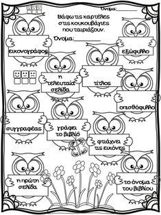 Στη βιβλιοθήκη / Ο κόσμος των βιβλίων. Φύλλα εργασίας, ιδέες και επο… Too Cool For School, School Stuff, Speech Therapy, Fails, Language, Teaching, Education, Books, Crafts