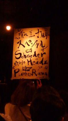 今日はSchroeder-Headzのライブに行ってました。やっぱり生で聞くのは良いものです。