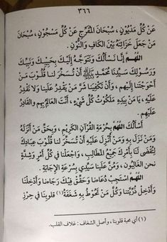 Duaa Islam, Islam Hadith, Islam Quran, Islamic Love Quotes, Islamic Inspirational Quotes, Arabic Quotes, Tafsir Coran, Prayer For Forgiveness, Islam For Kids