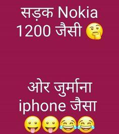 Desi Jokes, Funny Jokes In Hindi, Best Funny Jokes, Crazy Funny Memes, Funny Tweets, Funny Facts, Hilarious, Funny Instagram Captions, Funny Minion Memes