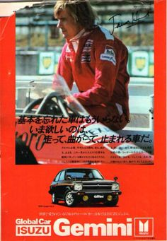 James Hunt/ ISUZU Gemini ad