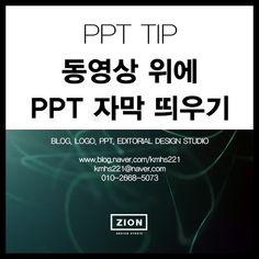 반갑습니다 !! 자이언 디자인입니다 ㅎ 이번 포스팅은 PPT 기본 툴 가르쳐주는 블로그나 카페에서 찾아 ...