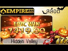Empire777|สล็อต|BigWin|Hidden Valley งานนี้ชนะจนเหนื่อย ฟินสุดกับ Epic Win
