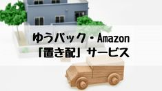 f:id:i_blog:20200517143055p:plain Wooden Toys, About Me Blog, Wooden Toy Plans, Wood Toys, Woodworking Toys