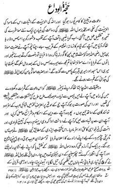 khutba haja tul wida urdu Khutbah hajjatul wida - online mcqs test - sindhi notes for class 9th.