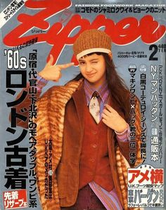'95 zipper 吉川ひなの Graphic Design Posters, Graphic Design Illustration, Japan Fashion, 90s Fashion, Japanese Icon, Vintage Magazines, Contemporary Fashion, Looks Cool, Vintage Outfits