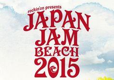 ロッキング・オンの野外ロックフェス「JAPAN JAM」、2015は幕張のビーチで開催