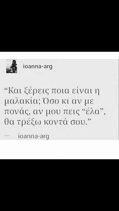 Αν Μ το πεις δεν ξέρω τι θα πω αλήθεια.... Tv Quotes, Couple Quotes, Quotes For Him, Poetry Quotes, Best Quotes, Life Quotes, Greek Love Quotes, Greece Quotes, Word Up