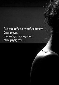 Ρενέ Soul Quotes, Sad Love Quotes, Wisdom Quotes, Best Quotes, Life Quotes, Movie Quotes, Funny Quotes, Meaningful Quotes, Inspirational Quotes