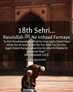 Jumma Mubarak Ramadan, Ramadan Quran, Happy Ramadan Mubarak, Ramadan Wishes, Ramadan Gifts, Allah Islam, Islam Quran, Eid Prayer, Prophet Muhammad Quotes