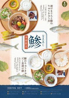だし茶漬け えん|ニュース Menu Layout, Menu Flyer, Food Menu Design, Paper Cutting, Catering, Commercial, Restaurant, Japanese, Fruit