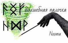 Став Волшебная палочка Mandala Art, Rubrics, Witch, Garden Tools, Deviantart, Google, Runes, Magick, Celtic Art