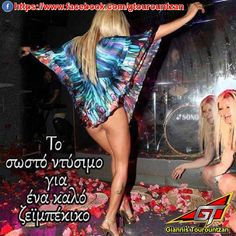 Funny Quotes, Funny Pictures, Cover Up, Kai, Sexy, Greece, Dresses, Fashion, Photos