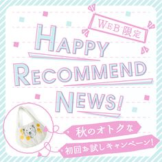 Happy Recommend News! 09                                                                                                                                                                                 もっと見る
