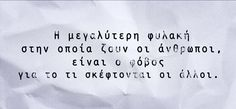 Φυλακή το μυαλο μας Literature Books, Greek Quotes, Wallpaper Quotes, Life Quotes, Self, Hilarious, Mindfulness, Wisdom, Messages
