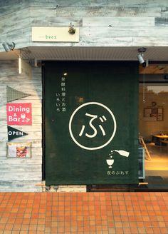 のれんと日除け幕を色あせしにくい顔料手染 染工房にしやま Japanese Restaurant Design, Storefront Signs, Entrance Sign, Wine Display, Restaurant Signs, Store Image, Japanese Modern, Shop Fronts, Shops