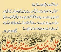 Nahjul Balagha Book