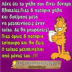 FUNNY JOKES ANEΚΔΟΤΑ ΚΑΙ ΑΣΤΕΙΑ - Κοινότητα - Google+ Greek Memes, Funny Greek Quotes, Funny Texts, Funny Jokes, Funny Statuses, Twisted Humor, True Words, Just For Laughs, Funny Moments