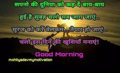 Top 10 Good Morning Images In Hindi 2020 Morning Images In Hindi, Good Morning Images Download, Good Morning Photos, Facebook