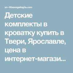 Детские комплекты в кроватку купить в Твери, Ярославле, цена в интернет-магазине КАРАПУЗИК