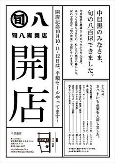 開店ポスター Menu Design, Ad Design, Retro Design, Banner Design, Flyer Design, Book Design, Layout Design, Typography Layout, Typography Poster