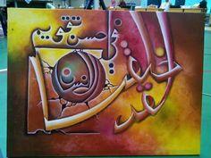 Lukisan Kaligrafi Kontemporer - Ranah Islam