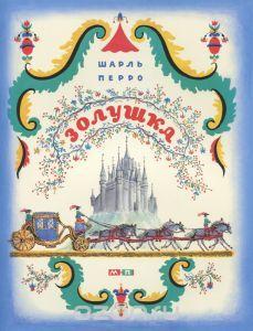 """Книга """"Золушка"""" Шарль Перро - купить книгу ISBN 978-5-00041-035-6 с доставкой по почте в интернет-магазине Ozon.ru"""