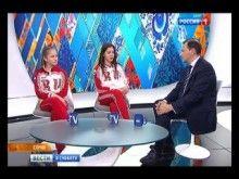 Интервью Юлии Липницкой и Аделины Сотниковой телеканалу Россия-1