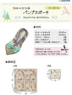 Recipe for a pumps-shaped pouch of laminated fabric. Click image to download a recipe from Jaguar official page. ラミネート生地でつくるパンプスポーチのレシピです。画像をクリックするとジャガーミシン公式HPからレシピをダウンロードできます◎  #pouch #shapeofpumps #handmade #recipe #手づくり #ジャガーミシン #ペンやリップの収納に便利