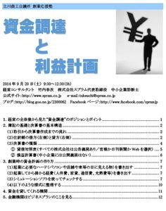 中小企業診断士の竹内幸次です。今日は立川商工会議所創業応援塾で講演「資金調達と利益計画」を、夜は横浜市の小売店のネット販売コンサルティングをします。 http://www.spram.co.jp/