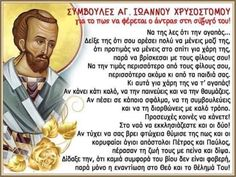 Orthodox Prayers, Little Prayer, Orthodox Icons, Greek Quotes, Holidays And Events, Wise Words, Christianity, Quotations, Bible Verses