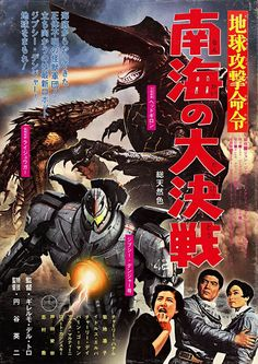 Japan's Movie Posters Could Be Great, Like This