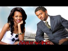 ስለዚህ  ፍቅር  -----AMHARIC FULL MOVIE|AMHARIC DRAMA|NEW ETHIOPIAN MOVIE  |A...