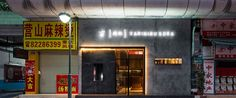 Yakiniku Sora restaurant by Mitsuhiro Shoji, Shenzhen – China » Retail Design Blog