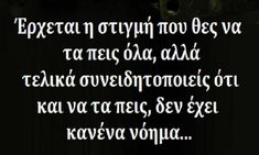 Me Quotes, Motivational Quotes, Inspirational Quotes, Funny Greek Quotes, Unique Quotes, Perfection Quotes, True Words, Picture Quotes, Happy Life