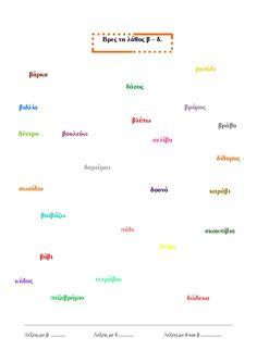 διάκριση γραφημάτων δ- β Greek Language, Speech Therapy, Book Activities, Special Education, Toddlers, Learning, School, Books, Speech Pathology
