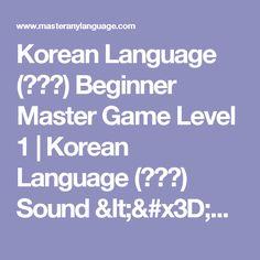 Structura cuvintelor coreene și literele simple