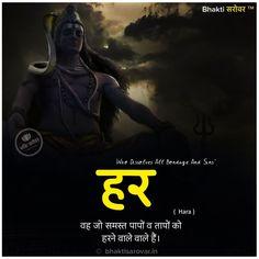 ॐ भूर्भुवः स्वः ॐ त्र्यम्बकं यजामहे सुगन्धिं पुष्टिवर्धनम् ⠀⠀⠀⠀⠀⠀⠀⠀⠀ उर्वारुकमिव बन्धनान्मृ त्योर्मुक्षीय मामृतात् 🙏 #HarHarMahadev #Adiyogi #Mahakaal #Mahadeva #shiva #lordshiva #ShivShankara #shankar #bolenath #shivshankar #mahadev #mahakal #shivshambhu #shivbhakti #shivtandav #shivshakti #tandav #shivtandav #shivmantra #jaishivshankar #bhaktisarovar Devon Ke Dev Mahadev, Spiritual Words, Lord Shiva, Spirituality, God, Quotes, Dios, Quotations, Spiritual