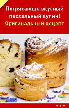 Потрясающе вкусный пасхальный кулич! Оригинальный рецепт. #кулич #пасхальный #рецепты #выпечка