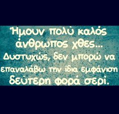 Greek quotes Funny Greek Quotes, Funny Picture Quotes, Funny Quotes, Book Quotes, Me Quotes, How To Be Likeable, True Words, Funny Moments, Just In Case