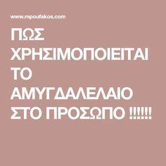 ΠΩΣ ΧΡΗΣΙΜΟΠΟΙΕΙΤΑΙ ΤΟ ΑΜΥΓΔΑΛΕΛΑΙΟ ΣΤΟ ΠΡΟΣΩΠΟ !!!!!!