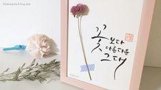 핑크프레임 캘리그라피 드라이플라워 액자 : )  #캘리 #캘리그라피 #드라이플라워 #액자 #펜글씨 #붓펜 #붓펜글씨 #쿠레타케 #리효 #손글씨 #꽃보다 #아름다운 #그대 #천일홍 #Calligraphy #calli #brush #pen #dryflower #pink #frame #2eehyo #korean