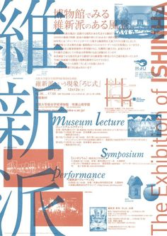 Objective- Informational posters using a limited pallete. Students can choose a destination or event then design the typography and overlays in Photoshop. Dm Poster, Type Posters, Poster Layout, Book Layout, Japan Graphic Design, Japan Design, Graphic Design Posters, Graphic Design Typography, Typography Layout