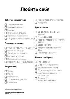 Любить себя – 365done.ru