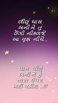 106 Best Gujju Love Images Gujarati Quotes Poems Poetry