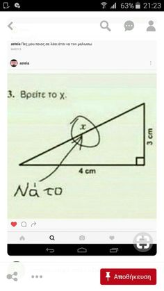 Funny Greek Quotes, Funny Quotes, Funny Memes, Jokes, Math Humor, Funny Bunnies, Funny Thoughts, Funny Pins, Out Loud